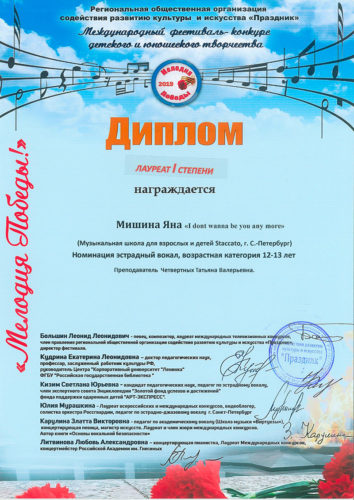 Диплом Лауреата на международном вокальном конкурсе