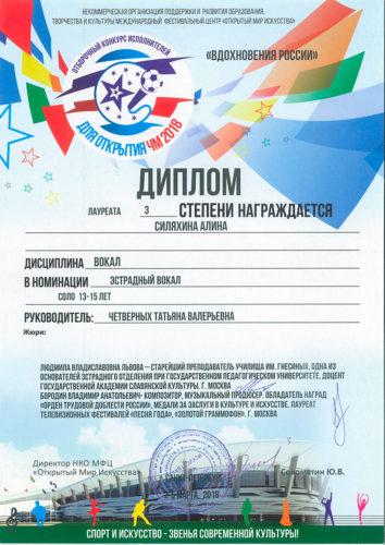 Диплом лауреата вокального конкурса Вдохновение России